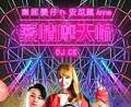 臭屁婴仔《爱情摩天轮 Ft. 安苡葳Anne, DJ CK》MV Teaser