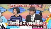 2015.03.05《康熙來了》預告 明