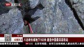 八达岭长城地下102米建造中国最深高铁站