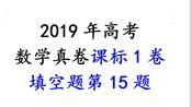 2019年高考新课标1理科数学填空压轴题第15题怎样保证概率得分