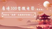 30 望庐山瀑布