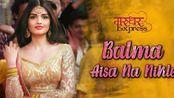 【印度电影歌舞曲】Balma Aisa Na Nikle - Aakanksha Sharma