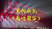 【黑豹乐队】《无地自容》浙江卫视2020跨年演唱会LIVE