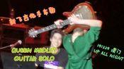【车勋】犹抱吉他半遮面-N.Flying吉他手cover皇后乐队Bohemian Raphsody吉他solo part