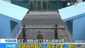 朝韩双方今天举行高级别会谈
