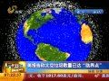 """美国报告称""""太空垃圾数量已达临界点""""-9月8日 标清"""