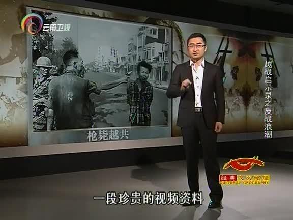 经典人文地理 2014第953集精选