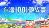 【台灣1001個故事 精選】地表最強!炙燒坦克拉麵Q彈濃郁不吃遺憾終生