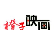 9月24日 爱尚婚庆 单机 杨帅鹏 王娜娜 婚礼全场-生活-高清完整正版视频在线观看-优酷