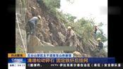 五台山景区主干道发生山体崩塌