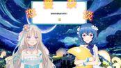 【月见_tsuki】11.11和Civia一起过双十一呀~!