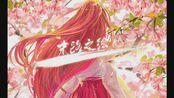 """《龙族》:""""sakura,最好了。""""——绘梨衣"""