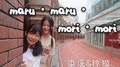 染溪×椋楹 |maru·maru·mori·mori