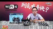 Wi-Fi 6 802.11ax 有多快?TP-Link Archer AX6000 實測 開箱18喇 Unbox Spotlight  EP.26【XFast