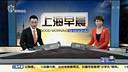 """安徽霍山:两名幼儿园教师疑似虐待幼童——孩子屁股红点遍布  """"都是老师用针扎的"""" 上海早晨 160314"""