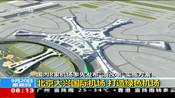 """国内8家机场率先发布""""油改电""""实施方案:北京大兴国际机场  打造绿色机场"""