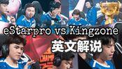 【eStarpro】2019夏季世冠杯小组赛vs.king-zone英文解说节选