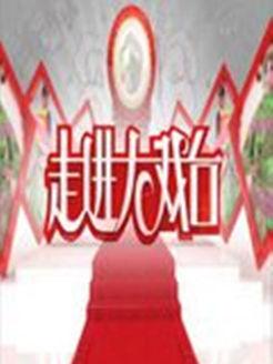 走进大戏台[2018](综艺)