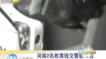 河南2名收黑钱交警被清退 主管副局长被免职 121127 播报多看点