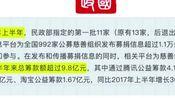 我国网友上半年捐18亿,广东捐款最多,8090后最主力