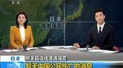 中国驻日领馆:暂无中国公民伤亡的消息