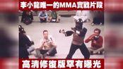 中国功夫巨星李小龙生前参加格斗实战比赛视频曝光!