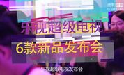 「小王在现场」1699元起售,乐视发布6款第3代超级电视