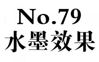 《每天一个新技能》No.79 水墨效果