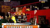 西汉高速发生重大交通事故