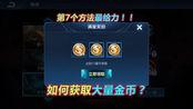 王者荣耀:如何快速获取大量金币?第7个方法最给力
