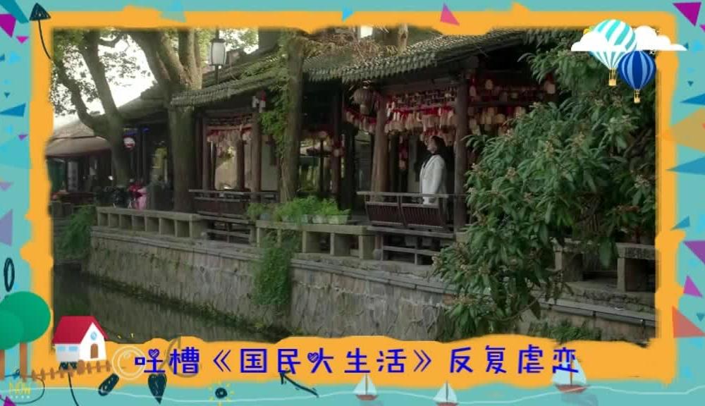 《国民大生活》郑恺袁姗姗反复虐恋