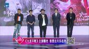 九龙不败《主演曝光》 张晋古天乐在列