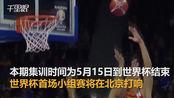 中国男篮最新集训名单:易建联领衔 郭艾伦周琦在列