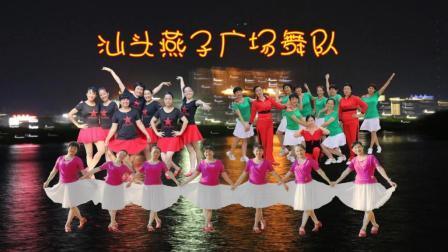 红领巾广场舞精选: 《水月亮》