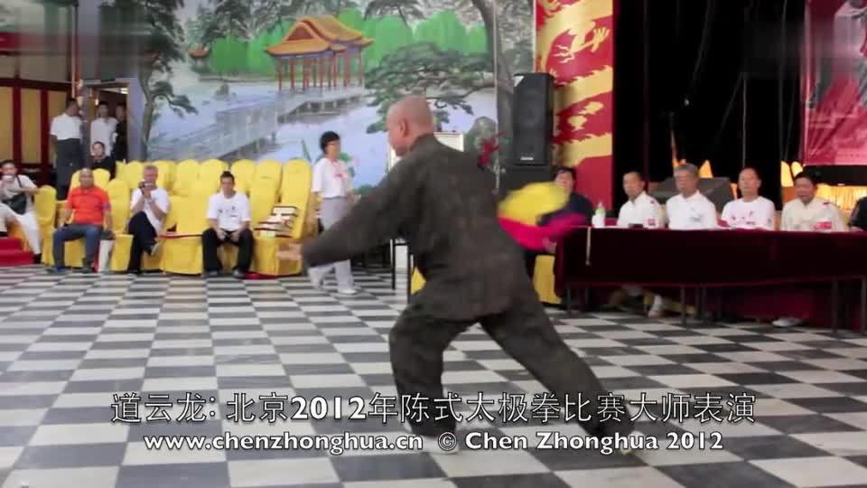 南京道云龙大师在北京陈式太极拳邀请赛上的表演