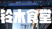 大众点评北京市西城区日料排名第三的铃木食堂到底好不好