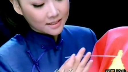 王莉《绣红旗》(80年代流行歌曲)