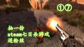 【玉寒七日杀】①⑦防御建筑完蛋了《七日杀A18.3b3》
