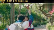 电影《快把我哥带走》曝主题曲MV 火箭少女101段奥娟温暖献声
