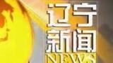 辽宁新闻20140919