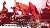 カチューシャ - Katyusha (Alternate Japanese Version)日语喀秋莎【苏联经典 二战成名】