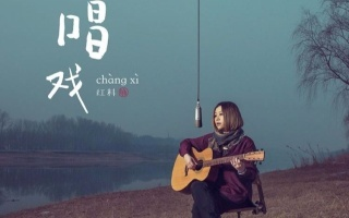 中国民间小调无锡景调(照花台、侉侉调)相关音乐作品