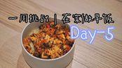 一周挑战「在家做早饭」Day.5小龙虾麻婆豆腐拌面 又要翻车了