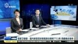 最新!国家卫健委:国内确诊新型冠状病毒肺炎病例7711例 西藏确诊首例