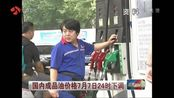 国内成品油价格7月7日24时下调:江苏93#国Ⅳ汽油下调至6.30元/升