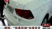 """东方新闻-20121030-德国:""""新桑塔纳""""全球首发"""