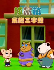 豚鼠镇乐趣三字经