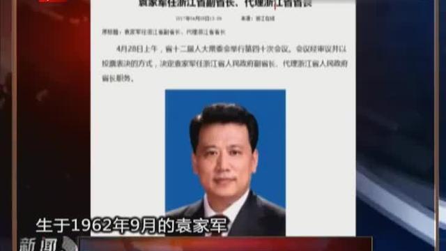 袁家军任浙江省副省长 代理浙江省省长