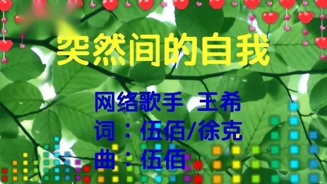 """一首""""突然间的自我""""演唱 网络歌手王希 520网络情人节快乐"""
