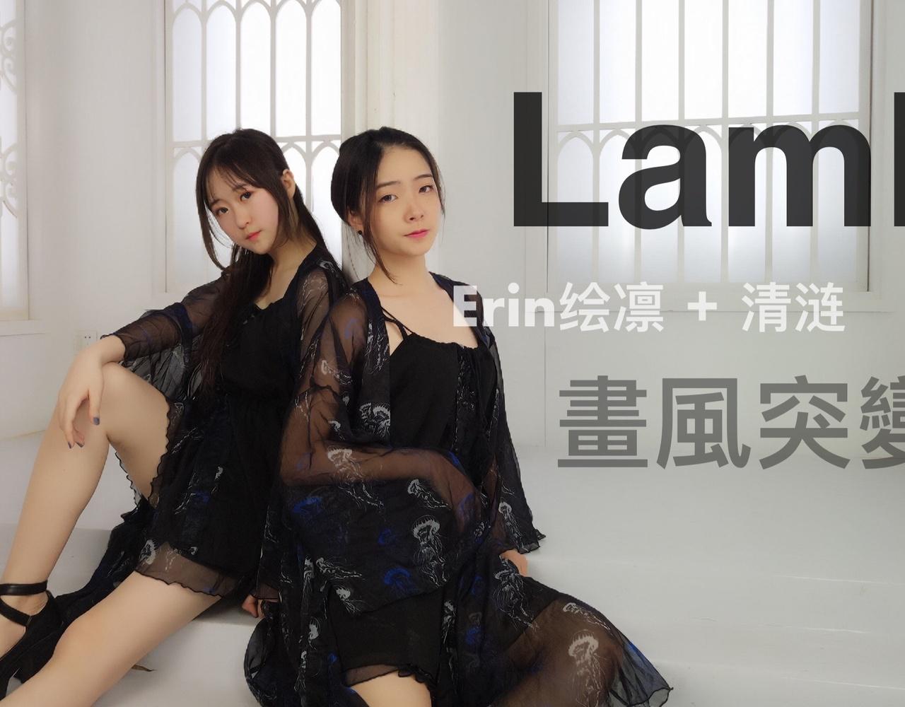【绘凛X清涟】LAMB.(GARNiDELiA)画风突变,面瘫系列。